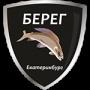 БЕРЕГ ПФ